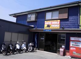 バイカーズワールド福岡の店舗写真です